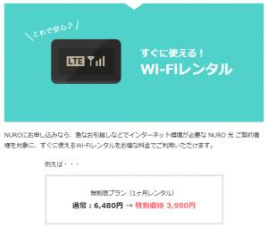 nuro光のWi-Fiレンタルのスクリーンショット