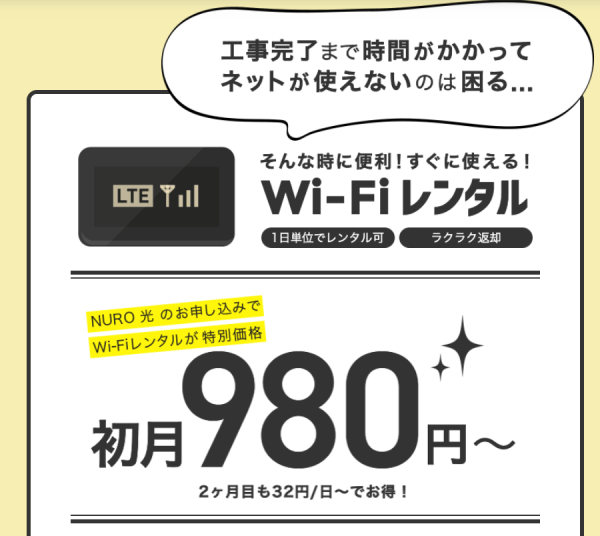 nuro wi-fiレンタルのスクリーンショット