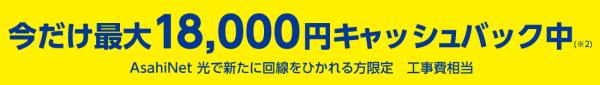 asahi net のキャッシュバックのバナー
