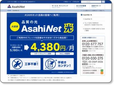 asahinet-hikari-screenshot