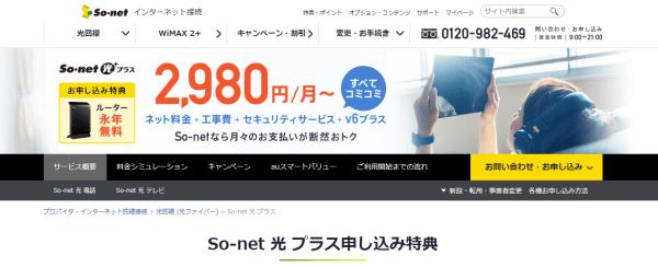 so-net光のスクリーンショット