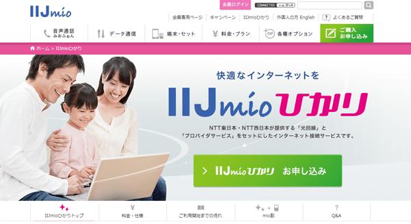 IIJmioひかりのスクリーンショット