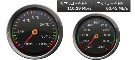 speedtest-result