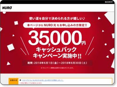 nuroキャッシュバック35,000円のページのスクリーンショット