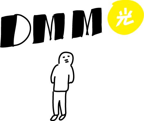 dmm-hikari