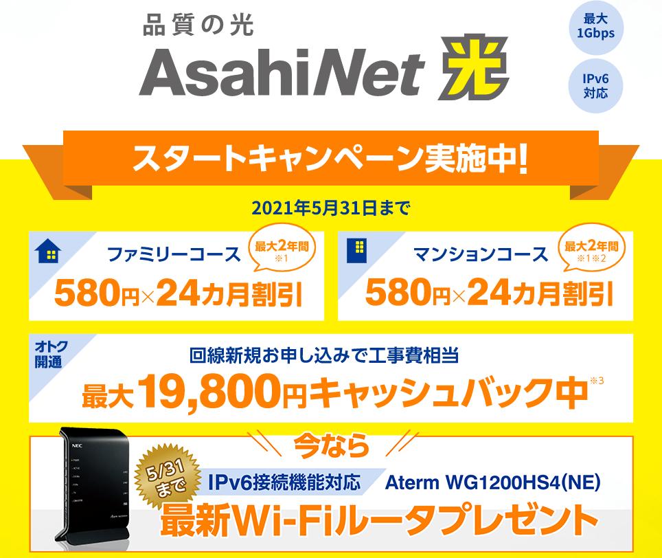Asahi-net光のキャンペーンのスクリーンショット