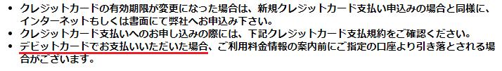 NTTの支払いとデビットカードの記述のスクリーンショット
