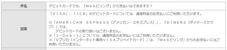 NTTの支払いのデビットカードは使えるのかについてのスクリーンショット