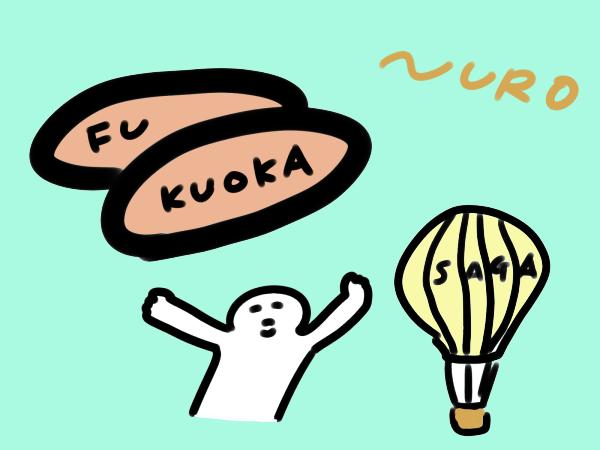 nuro光が福岡と佐賀にやってきたイメージのイラスト