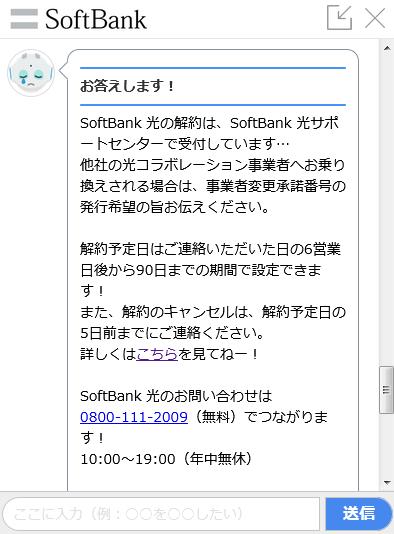 ソフトバンク光の事業者変更承諾番号に関するチャット画面