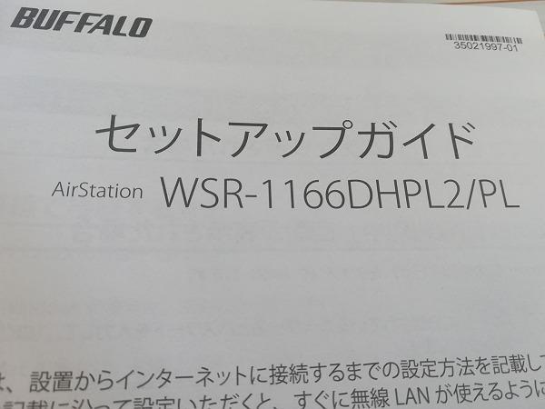 WSR-1166DHPL2PLの説明書の写真