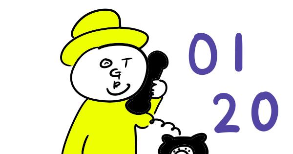 0120の電話にかけている人のイラスト