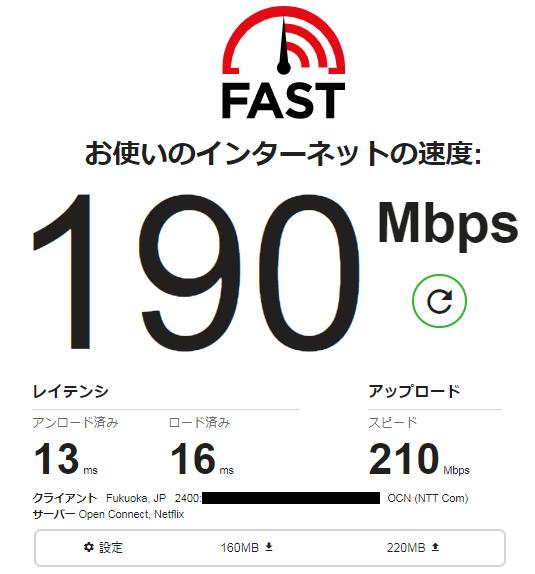 OCNバーチャルコネクトの速度