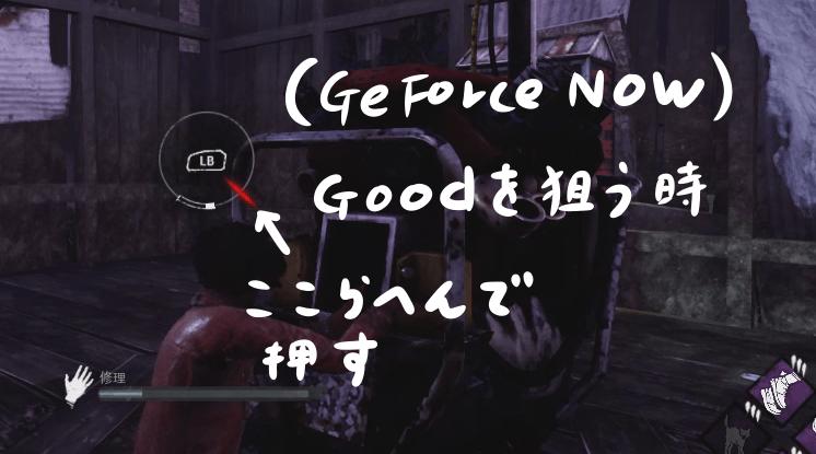 GeForce NOWのdbdのスキルチェックのコツ