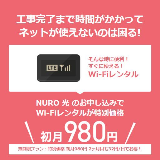 nuro光のモバイルWi-Fiレンタルのスクリーンショット