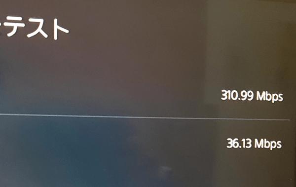PS5の「通信速度をテスト」の画面