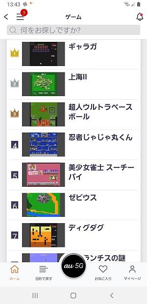 auスマートパスプレミアムのファミコンゲームのスクリーンショット画像