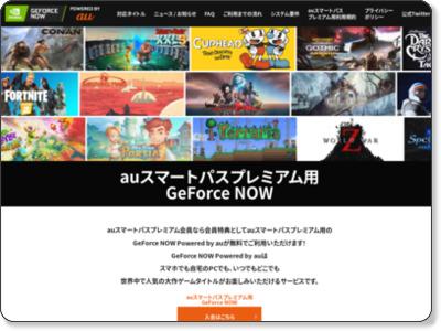 auスマートパスプレミアムのGeForce NOWのサイトスクリーンショット