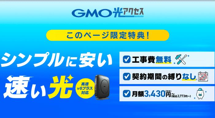 GMO光アクセスの限定特典サイトのスクリーンショット